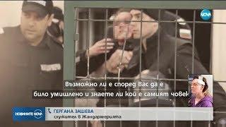 """Ранената полицайка пред NOVA: """"Инцидентът не ме пречупи"""" - Новините на NOVA (23.04.2018)"""