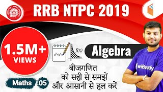 12:30 PM - RRB NTPC 2019 | Maths by Sahil Sir | Algebra (Reverse Questions)