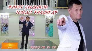 видео: Жакут Сыдыков ТОЙДУ ЖАРДЫ   ТАМАДА EVEN  0557 48 51 15