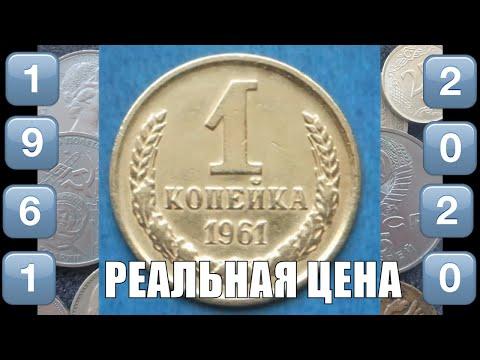 Реальная цена монеты 1 копейка 1961 СССР в 2020 году