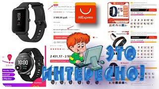Полезные товары с AliExpress ✓004 Умные часы - фитнес браслеты Xiaomi.