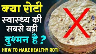 रोटी खाने  से पेहले एक बार इस वीडियो को जरूर देखें | Harmful Effects of White Flour