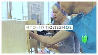 Столярная школа КЕДР