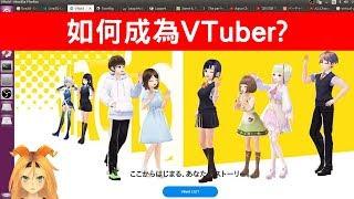 如何成為VTuber? 技術解密&軟體介紹