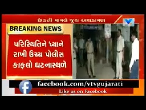 Mehsana: Two groups clash over woman molestation in Kalol | Vtv News