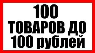 100 ТОВАРОВ С ALIEXPRESS ДО 100 РУБЛЕЙ ЗА 3 МИНУТЫ