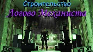 Fallout 4 Строительство в Логове Механиста