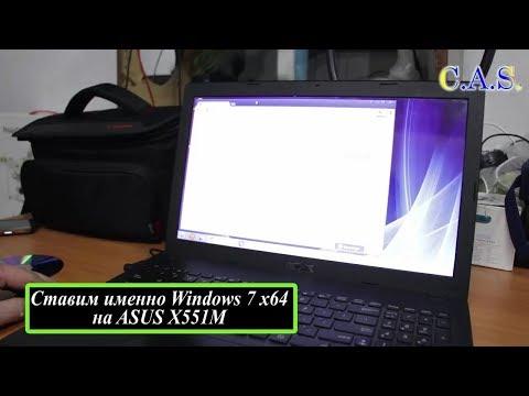 Windows 7 X64 на ноутбук Asus X551m