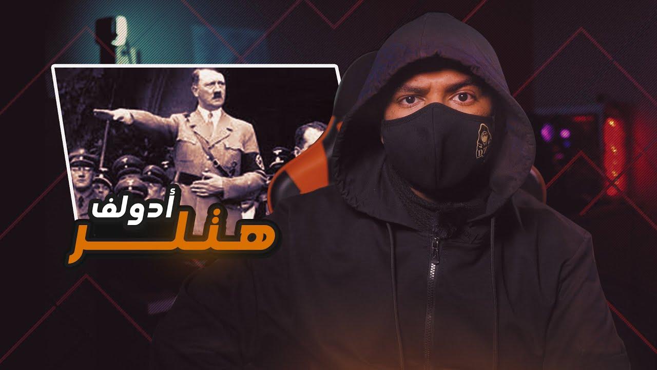 Download هتلر وما علاقته بالحـ_رب العالمـ_يـة الثانيــة   وكيف هرب للمدينة السرية اغارثا !!