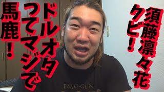 ニコニコユーザチャンネル☆ http://ch.nicovideo.jp/jtshibata3 ホームページ http://www.shibatar.com/ ツイッター https://twitter.com/jtshibata3 amazon(活動継続のため ...