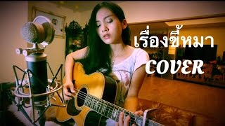 เรื่องขี้หมา - Y NOT 7 cover by Fai Tipsuda