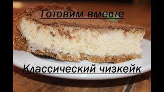 Классический чизкейк☆МОЙ ВАРИАНТ