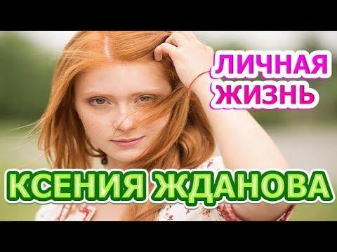 Ксения Жданова - биография, личная жизнь, муж, дети. Актриса сериала Судья (2019)