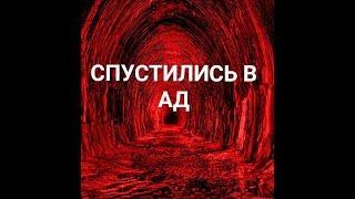 ДЕТИ СПУСТИЛИСЬ В АД / СПАСЛИСЬ!