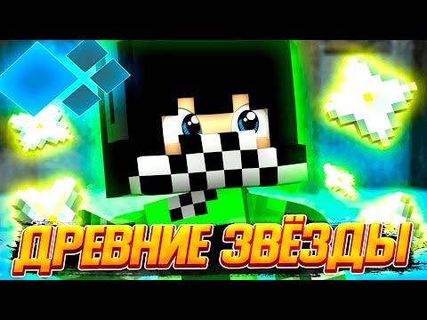 Видео: 10 ЛВЛ, 20К И ДРЕВНИЕ ЗВЁЗДЫ ПРИЗОН КРИСТАЛИКС! ● Minecraft Cristalix Prison