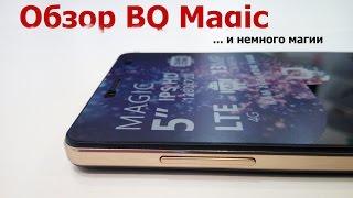 BQ Magic (bqs-5070) - Характеристики флагмана по цене бюджетки
