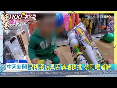 20191223中天新聞 帶兒遊日挑選玩具犯大忌 蔡阿嘎道歉