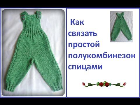 Штаны спицами детские/ Pants knitting baby Costume TURQUOISE