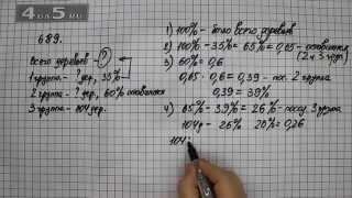упражнение 689. Математика 6 класс Виленкин Н.Я