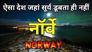 नॉर्वे एक ऐसा देश जहां सिर्फ 40 मिनट के लिए होती है रात|| Amazing Fact about Norway in hindi