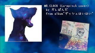"""アルバム """"ダッシュはいはい"""" より 2曲目「MR.CLOCK」 原曲はレピッシュ..."""