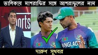 দারুণ সুখবর, এবার তালিকায় মাশরাফির সঙ্গে আশরাফুলের নাম! - bd cricket news update