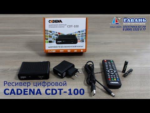 ЦИФРОВОЙ телевизионный ресивер Cadena