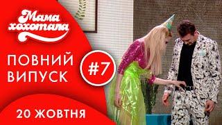 Мамахохотала | 10 сезон. Випуск #7 (20 жовтня 2019) | НЛО TV