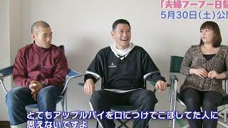 佐々木蔵之介と永作博美で闘病ブログを映画化した『夫婦フーフー日記』...