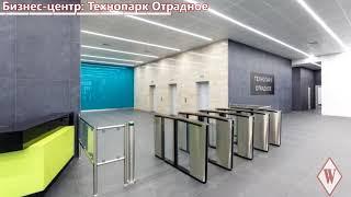 Смотреть видео WIKIMETRIA  Бизнес-центр: Технопарк Отрадное   АРЕНДА ОФИСА В МОСКВЕ онлайн