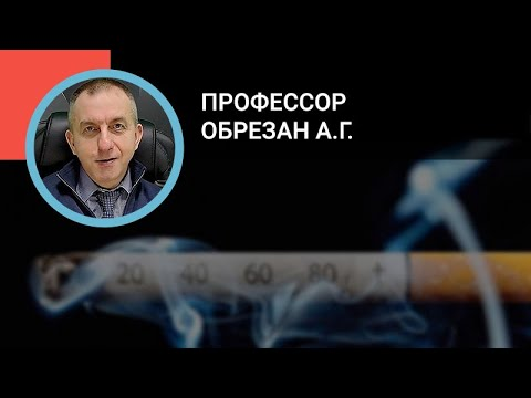 Профессор Обрезан А.Г.: Борьба с курением в профилактике сердечно-сосудистых заболеваний