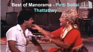 Patti Sollai Thattathey (பாட்டி சொல்லை தட்டாதே) - The Best of Manorama