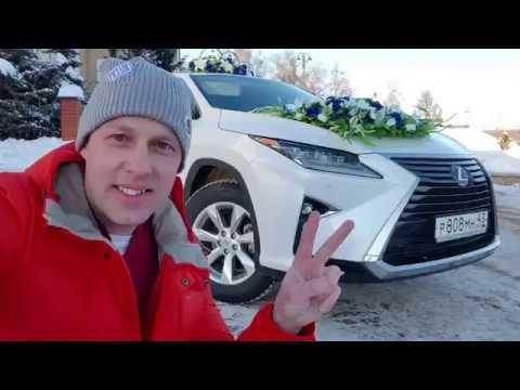 Авто на свадьбу Киров прокат Lexus RX 200t NEW