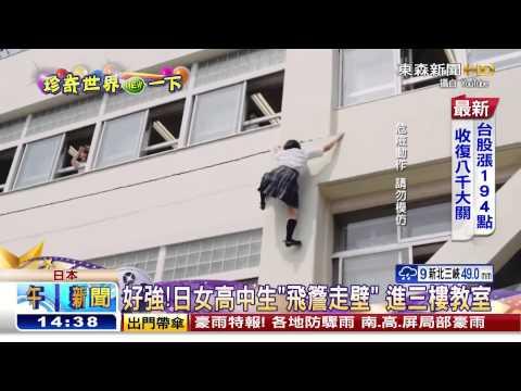 [東森新聞HD]快遲到了...日女高中生 一秒變忍者攀牆