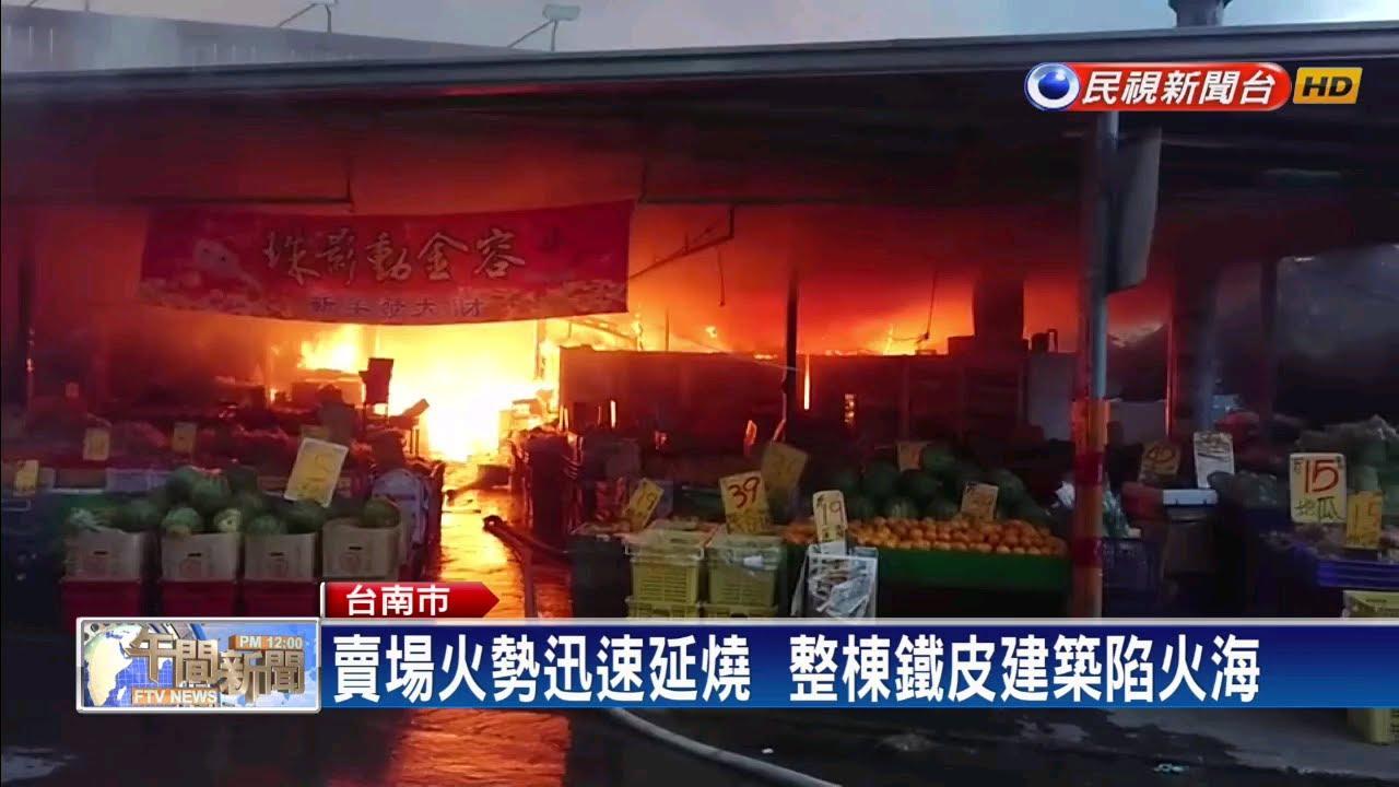 臺南大賣場疑遭縱火 惡火延燒市場幸無傷亡-民視新聞 - YouTube