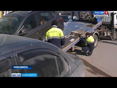 Закон об эвакуации автомобилей в Новосибирской области требует ...