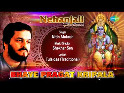Bhaye Pragat Kripala | Hindi Devotional Song | Nitin Mukesh