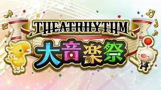電撃シアトリズム大音楽祭