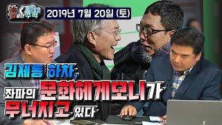 김제동 하차, 좌파의 문화헤게모니가 무너지고 [서정욱의법보단주먹1]