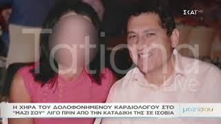 Μαζί σου   Η χήρα του καρδιολόγου μιλάει στην κάμερα πριν την καταδίκη της   21/02/2019