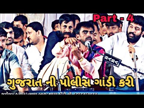 Mahipatsinh Jadeja | Nirbhay society Dayro 2018 Part - 4
