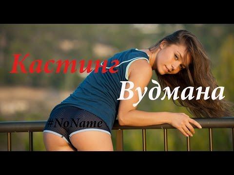 Кастинги Вудмана, Пьер Вудман, Русская у Вудмана