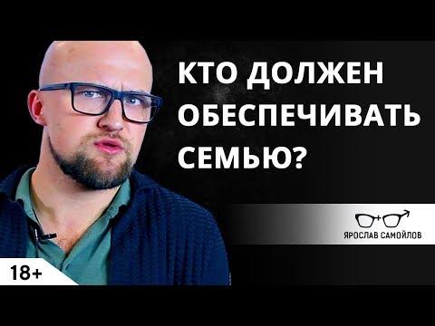 Кто должен обеспечивать семью?  Видео для мужчин | Ярослав Самойлов