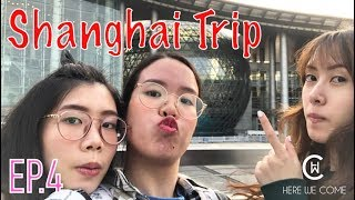 Shanghai Science and Technology Museum !!! (Here We Come - Ep.4)
