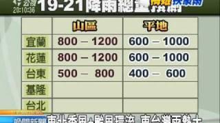 2010-10-18公視晚間新聞(梅姬共伴效應 東半部雨量預警)