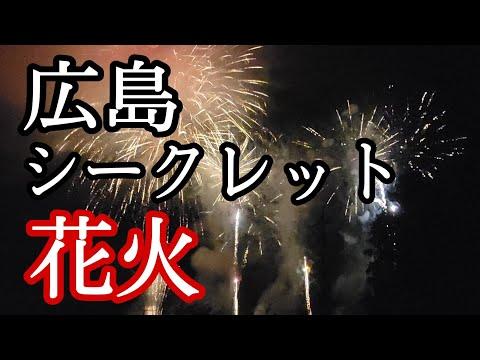 シークレット ゲリラ花火大会 広島 廿日市 吉和