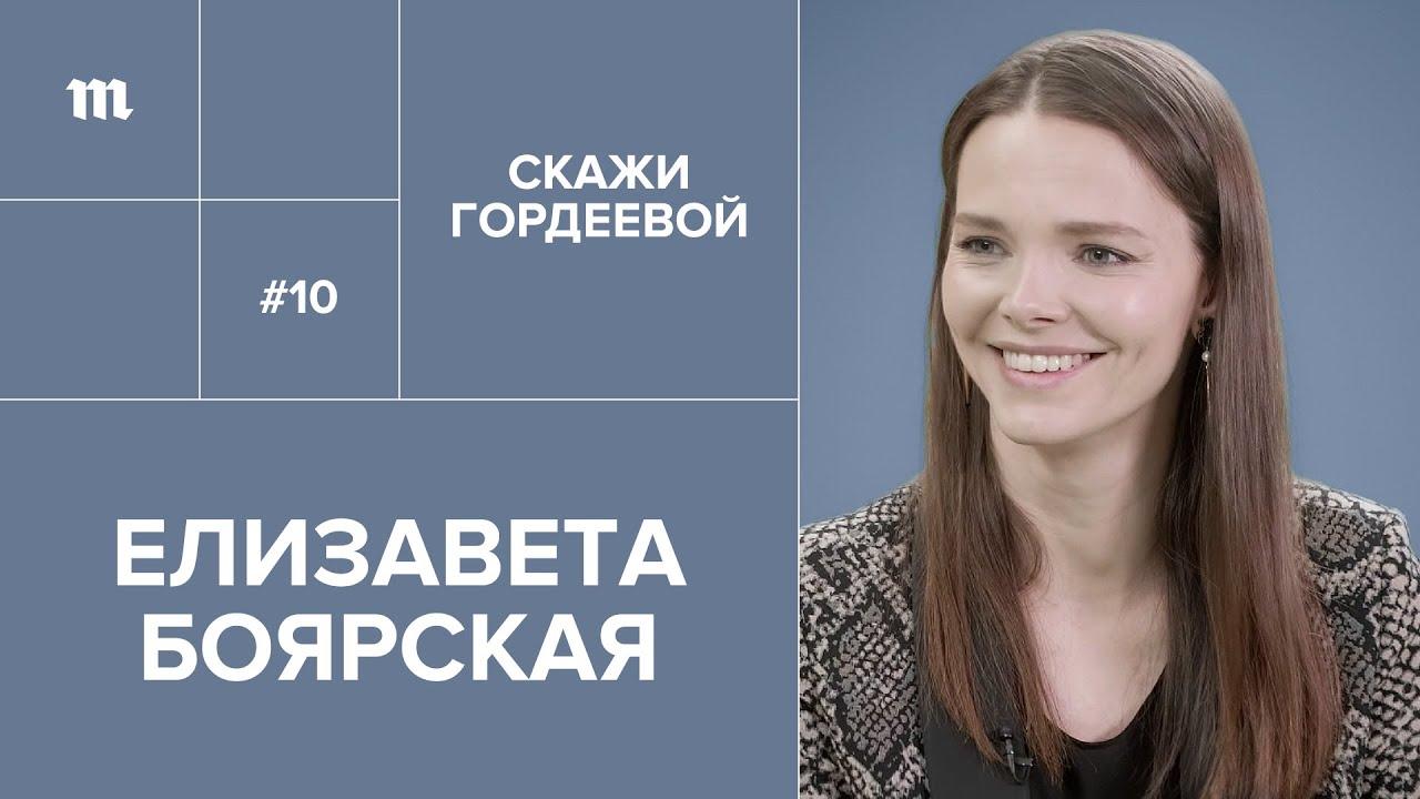Елизавета Боярская: «Женщина может допустить. Или не допустить» // «Скажи Гордеевой»
