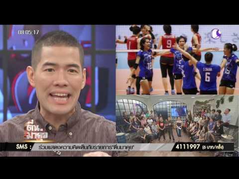 """เกิดอะไรขึ้นกับ """"วอลเลย์บอลหญิง"""" ทีมชาติไทย?!!!!"""