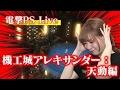 【電撃PS Live】高槻かなこさんが『ソードアート・オンライン HR』をプレイ!