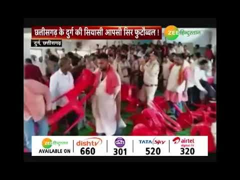 Chhattisgarh : दुर्ग में जनसभा के दौरान जमकर हुआ हंगामा, पुलिस वीडियो बनाने में रही बिजी
